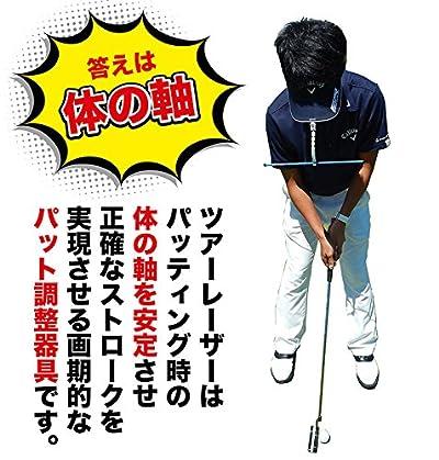 パット調整器具 ツアーレーザー 【日本製】
