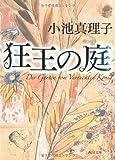 Kyoo-no-niwa-[Japanese-Edition]
