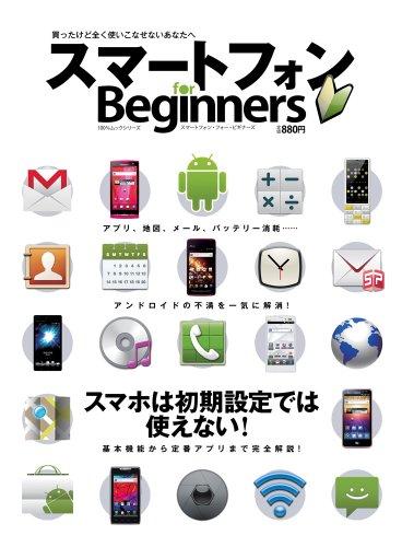スマートフォンfor Beginners