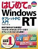 はじめてのWindows RT タブレットPC入門 (BASIC MASTER SERIES)