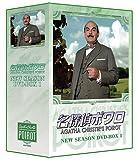 ドラマ 「名探偵ポワロ」 第9シリーズ 50〜53