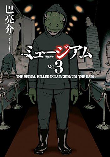ミュージアム(3) (ヤングマガジンコミックス)