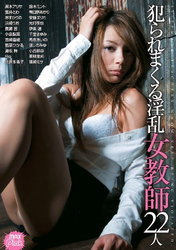 犯られまくる淫乱女教師22人 [DVD]