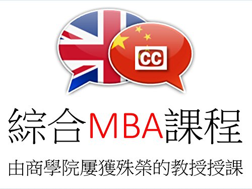 綜合MBA課程,由屢獲殊榮的商學院教授、創業投資家和作者授課。(Translated subtitle version of An Entire MBA in 1 Course) - Season 1