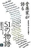 音楽家が語る51の物語〈2〉