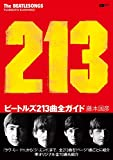ビートルズ213曲全ガイド (CDジャーナルムック)