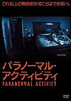 パラノーマル・アクティビティ [DVD] amazon