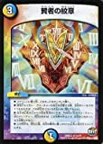 デュエルマスターズ第22弾/DMR-22/24/R/賢者の紋章/光/水/呪文