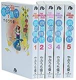 水色時代 文庫版 コミック 全5巻完結セット (小学館文庫)