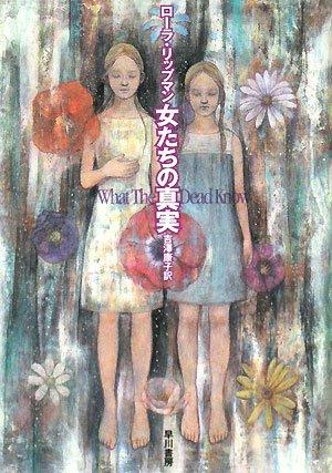 女たちの真実 (ハヤカワ・ミステリ文庫)