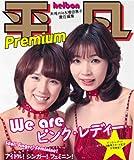 平凡 Premium We are ピンク・レディー
