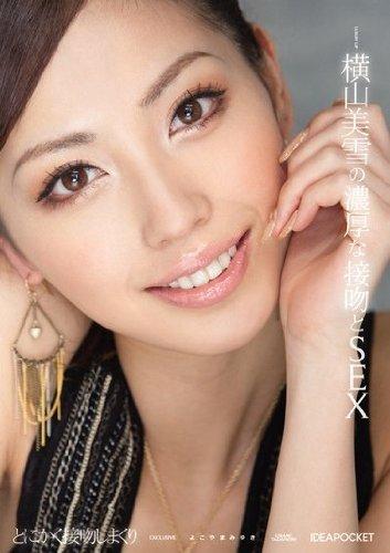横山美雪の濃厚な接吻とSEX [DVD]