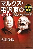 マルクス・毛沢東のスピリチュアル・メッセージ―衝撃の真実