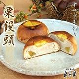 白あんの中には恵那栗がいっぱい!栗菓子の定番【栗饅頭】 10ヶ入