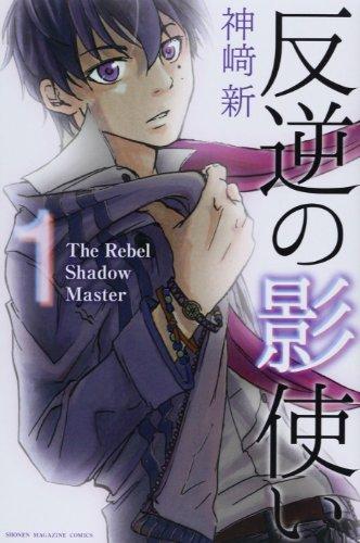 反逆の影使い(1) (講談社コミックス)