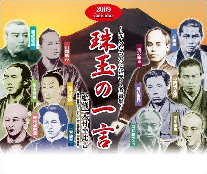 2009年卓上カレンダー「吉田松陰と松下村塾」