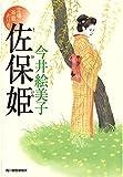 佐保姫 立場茶屋おりき (ハルキ文庫 い 6-29 時代小説文庫)