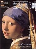 芸術新潮 2008年 09月号 [雑誌]