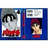 バカイチ 4 (ヤングマガジンコミックス)