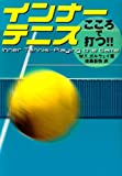 インナーテニス 心で打つ!!