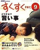 NHK すくすく子育て 2007年 09月号 [雑誌]
