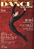 DANCE MAGAZINE (ダンスマガジン) 2009年 06月号 [雑誌]