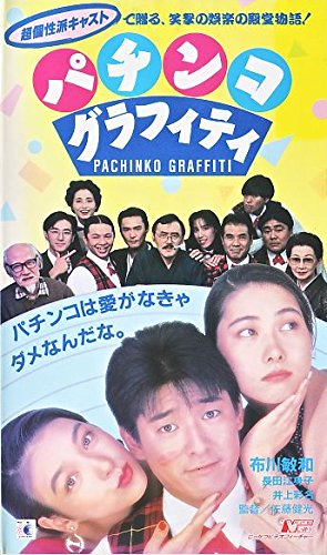 パチンコグラフティ [VHS]