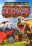 恐竜おりがみ (レディブティックシリーズno.3265)