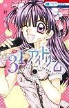 31☆アイドリーム 2 (花とゆめCOMICS)