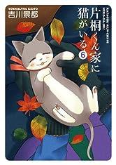片桐くん家に猫がいる 6 (バンチコミックス)