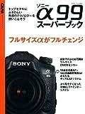 ソニーα99スーパーブック (学研カメラムック)