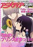 アニメディアDELUXE (デラックス) vol.3 2012年 10月号 [雑誌]