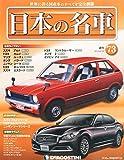 日本の名車全国版 (73) 2015年 6/16 号 [雑誌]