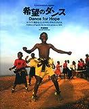 希望のダンス エイズで親をなくしたウガンダの子どもたち (子どもたちのまなざし写真絵本)