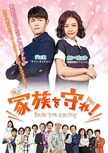 家族を守れ DVD-BOX4[DVD]