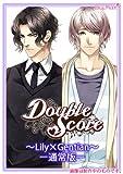 Double Score~Lily×Gentian~ 通常版