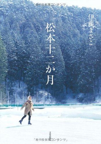 松本十二か月