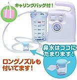 鼻水吸引器 スマイルキュート KS-500  ロングノズル付き鼻水吸引キット付セット【専用キャリングバック付】 ランキングお取り寄せ
