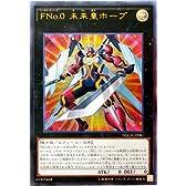 【遊戯王】 【FNo.0 未来皇ホープ】 NECH-JP081 【レリーフ】 『ネクスト・チャレンジャー』