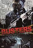 バスターズ[DVD]