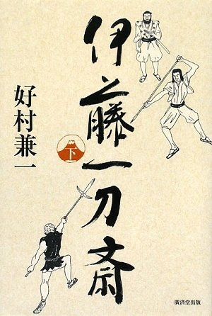 伊藤一刀斎 下巻(廣済堂創立60周年記念出版)