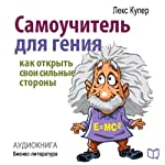 Teach Yourself to Be a Genius. How to Open Your Strengths [Russian Edition] | Lex Cooper