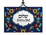 SHALOM Ceramic Tile Israel 10x15 cm Jewish Vintage Pottery FLORAL Style Judaica Gift