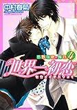 世界一初恋  〜小野寺律の場合4〜 (あすかコミックスCL-DX)