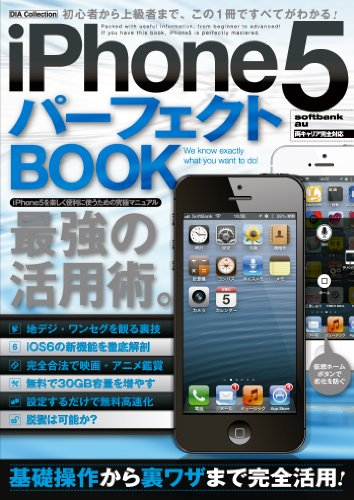 iPhone 5パーフェクトBOOK―基本操作から裏ワザまで完全活用! (DIA COLLECTION)
