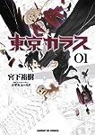 東京カラス 01 (サンデーGXコミックス)