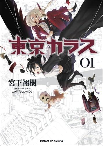 東京カラス 1 (サンデーGXコミックス)