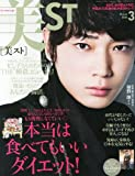 美ST (ビスト) 2014年 03月号 [雑誌]