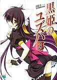 黒姫のユズハ3 (MF文庫 J た 5-7)