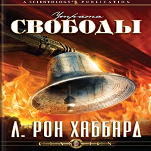 The Deterioration of Liberty (Russian Edition) | [L. Ron Hubbard]